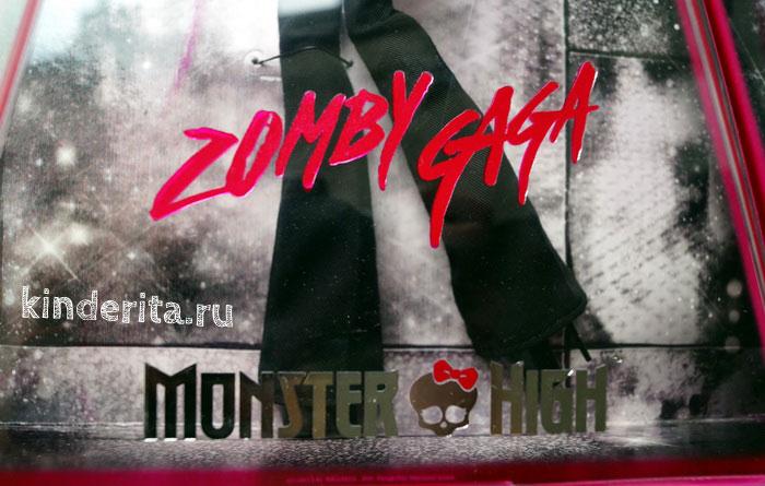 Zomby Gaga копия певицы Леди Гаги.