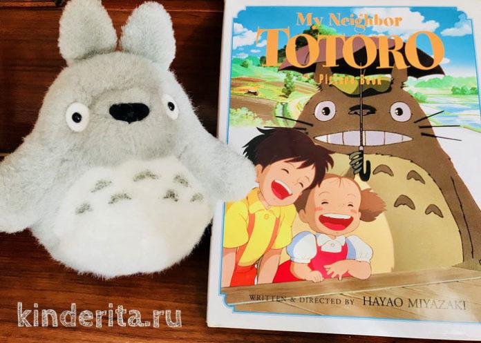 Книжка и японская игрушка Тоторо.