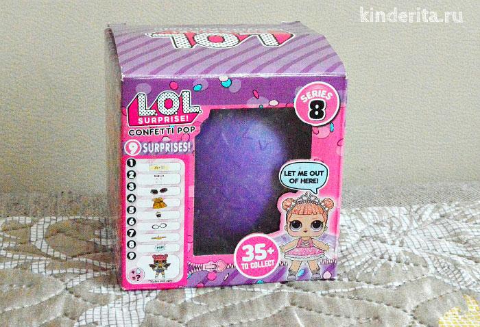 Цветная коробочка подделки старшей сестры LOL Confetti.