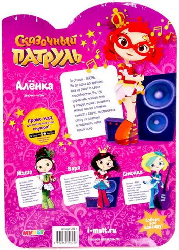 Оригинальная кукла Алёнка продается в интернет магазинах.