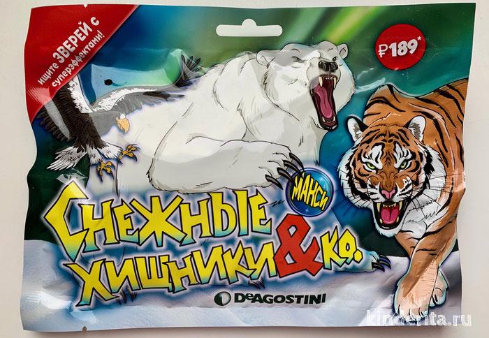 Пакетик с игрушками серии Снежные хищники Макси и Ко от Деагостини.