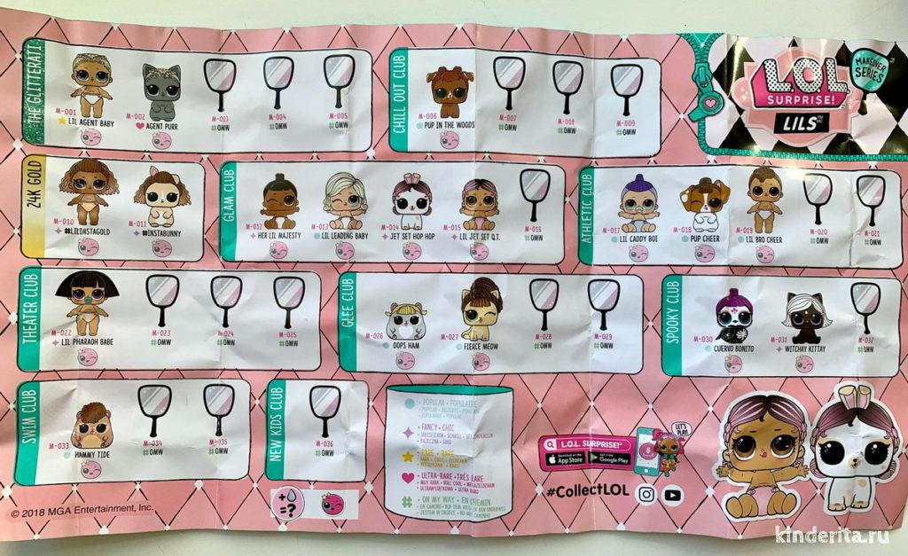 Вкладыш буклет коллекционера ЛОЛ с куколками ЛИЛС пятой серии.