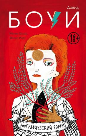 Графический роман про Дэвида Боуи.