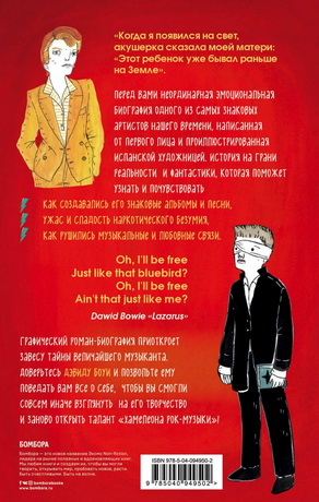 Комикс Дэвид Боуи Биография.
