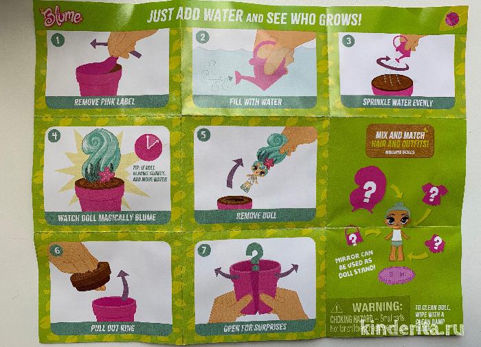 Инструкция по распаковке кукол, как правильно поливать.