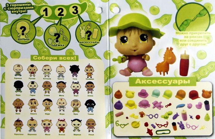 Крошки горошки — вкладыш со всеми куклами в коллекции.